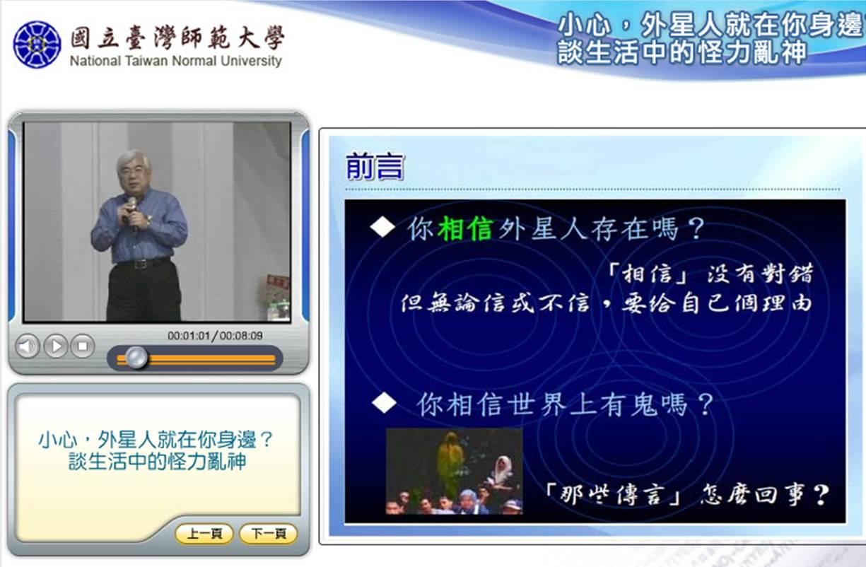 2014年9月推薦課程
